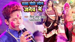 Rasa Pochhe Log Janev Me - Rowe Labharawa Holi Me - Pintu Lal Yadav - Bhojpuri Holi Songs