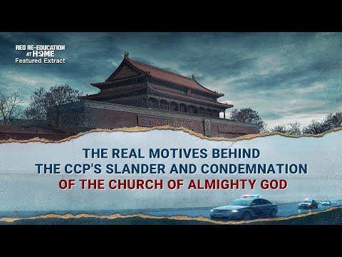 """(7) - The CCP Slanders The Church of Almighty God as a """"Human Organization"""": What's Their Motive?"""