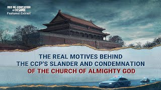 """Red Re-Education at Home"" (7) - The CCP Slanders The Church of Almighty God as a ""Human Organization."" What's Their Motive?"