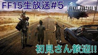 【FF15】ファイナルファンタジー15実況生放送#5~試練続きのノクティス~ thumbnail