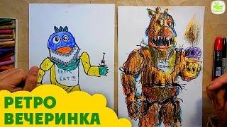 - Герои Фреди из FNAF Ретро вечеринка от РыбаКит Рисунки детей