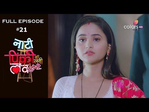 Naati Pinky ki Lambi Love Story - 24th February 2020 - नाटी पिंकी की लंबी लव स्टोरी - Full Episode