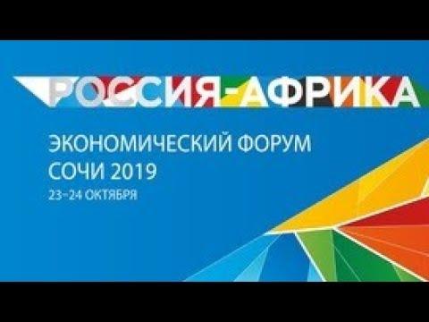 Форум Россия - Африка. Пленарное заседание. Прямая трансляция