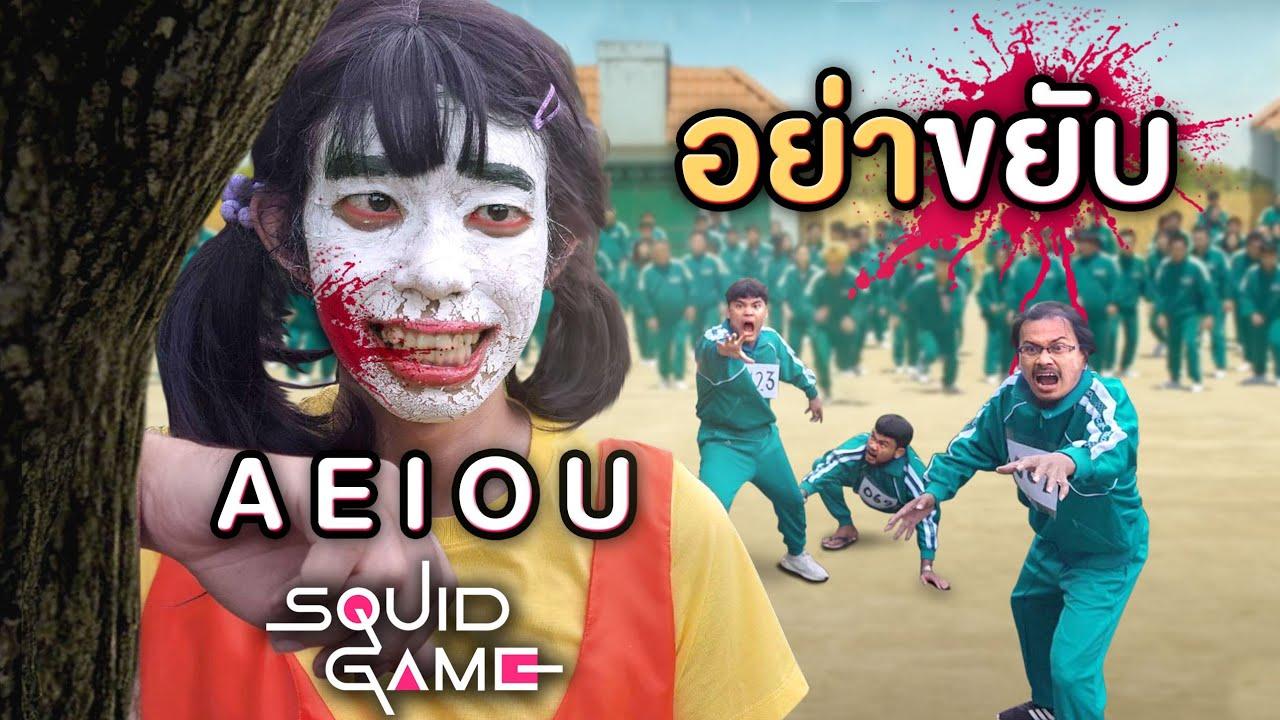 👮รปภ ตาย!?💀 เล่น Squid Game AEIOU รปภ ความจำสั้นบทที่1️⃣1️⃣ ฉันคือ รปภ ที่ดีที่สุดในประเทศไทย🇹🇭