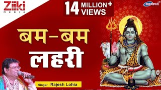 Download बम बम लहरी | शिव शिव लहरी | Bam Bam Lehri | Shiv Shiv Lehri | Shiv Bhajan MP3 song and Music Video