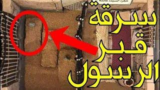 قصة الرجال الذين حاولوا نبش قبر النبي محمد ﷺ وكيف أفشل الله مخططهم بطريقة لا يتوقعها أحد!!
