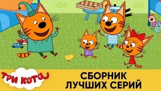 Три Кота Сборник Лучших Серий Мультфильмы для детей 2021