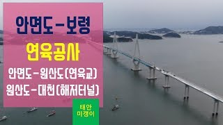 """""""드론영상""""안면도-보령 연육현장(태안미갱이)"""