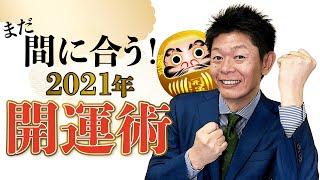 【緊急公開】島田流2021年の開運術お届けします!【島田秀平のお開運巡り】