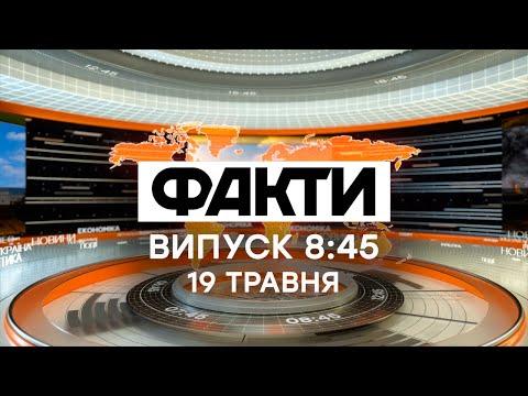 Факты ICTV - Выпуск 8:45 (19.05.2020)