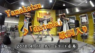 Yamakatsu 8th single 「distopia」リリイベ 2018.4.17 (火)18:30~ タ...