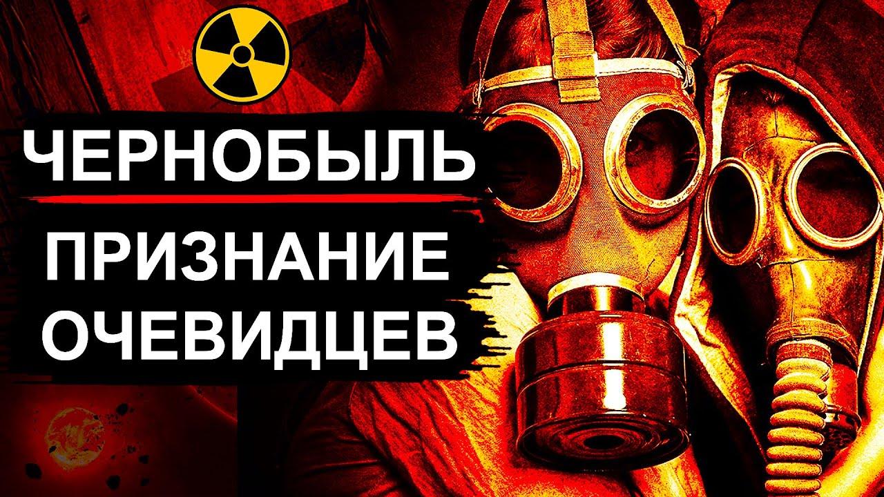 Чернобыль. Они рассказали правду про 1986