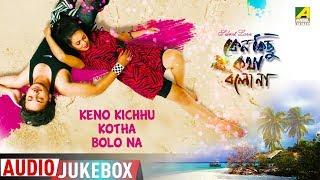 Keno Kichhu Kotha Bolo Na   Bengali Movie Songs   Audio Jukebox   Rahul, Priyanka Sarkar