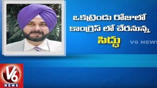 Former BJP MP Navjot Singh Sidhu Likely To Join In Congress Soon | V6 News