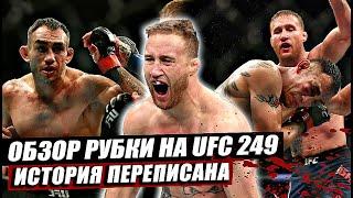 Обзор всего турнира UFC 249