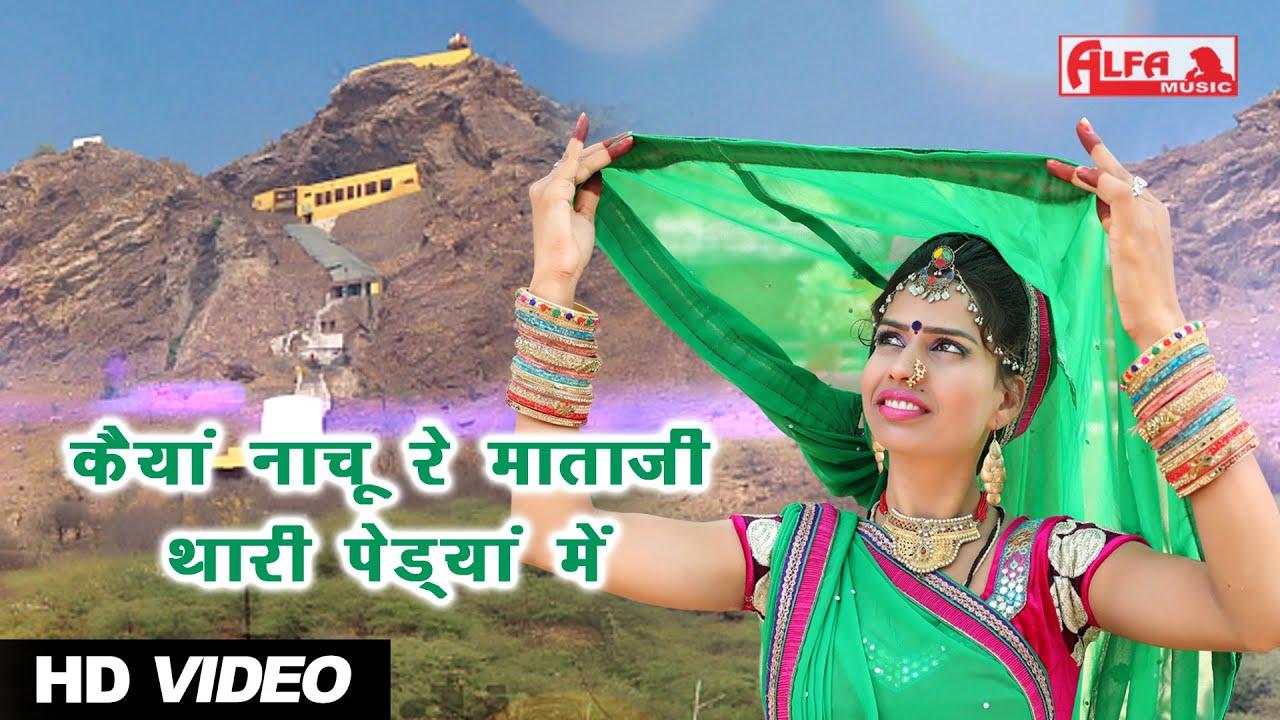 Kiya Nachu Ye Mataji Thari Pedya Mein   राजस्थानी वीडियो सांग   Prakash Chand Gurjar   Alfa