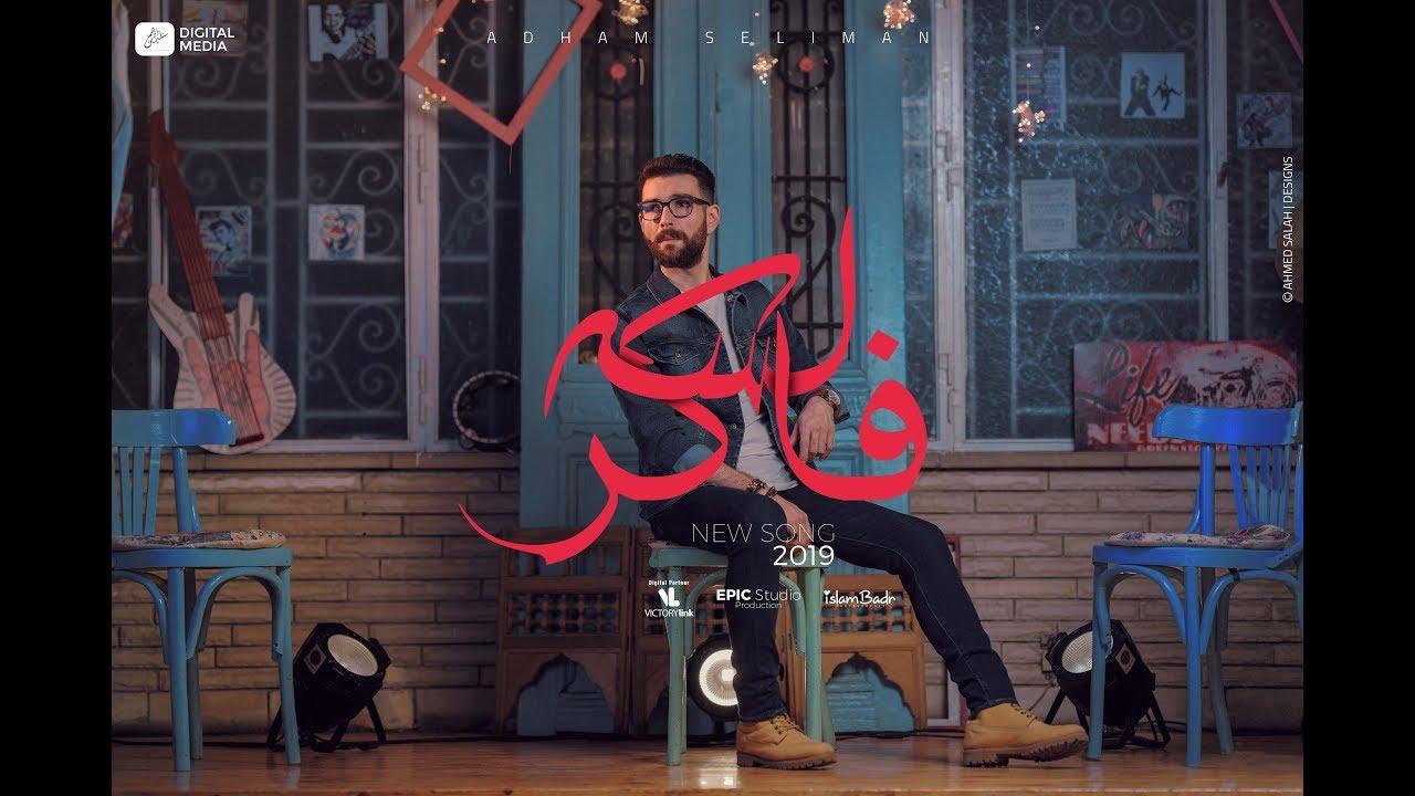 Adham Seliman - Lesa Faker (Official Video Clip)   أدهم سليمان - لسه فاكر