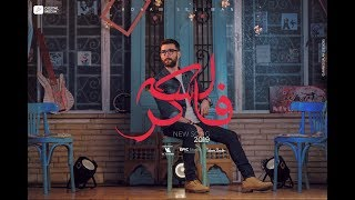 Adham Seliman - Lesa Faker (Official Video Clip) | أدهم سليمان - لسه فاكر