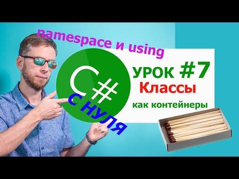 C# с нуля. Урок 7 -  классы как контейнер для методов. ФИО класса: namespace и using