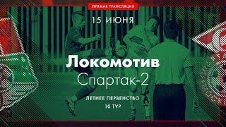 10 тур. «Локомотив» - «Спартак 2»   2003 г.р.