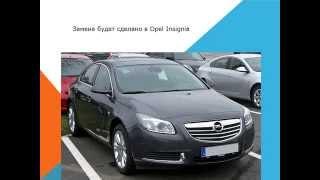 Opel Insignia Как заменить воздушный фильтр салона