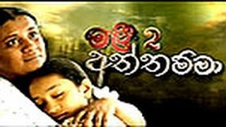 Video Malee 02 - Aththamma Sinhala Teledrama 232 - 06th February 2014 - www.LankaChannel.lk download MP3, 3GP, MP4, WEBM, AVI, FLV November 2019