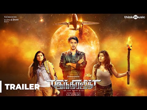 Indrajith Official Trailer | Gautham...