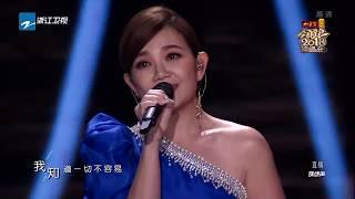 【CLIP】梁静茹《勇气》《2018领跑演唱会》20171230 [浙江卫视官方HD]