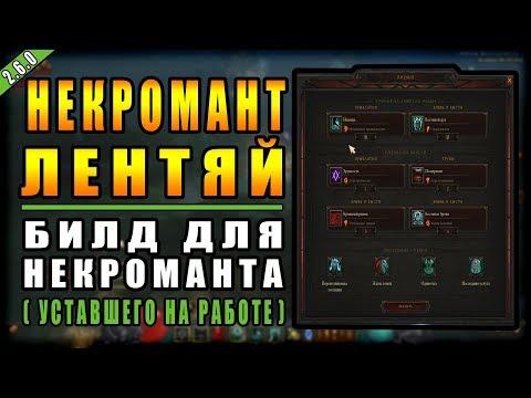 "Diablo 3 : RoS ► Билд для Некроманта ""Некромант - Лентяй!"" ( Обновление 2.6.0 )"