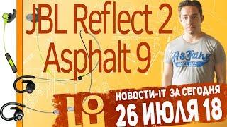 Новости IT. Mi Max 3 Pro, Nokia 6.1 прощай, JBL Reflect 2, Asphalt 9 привет