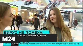 Что происходит в торговых центрах столицы на фоне пандемии коронавируса - Москва 24