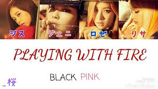 Gambar cover 《日本語字幕/かなるび/歌詞》불장난(火遊び/PLAYING WITH FIRE)-BLACKPINK(ブラックピンク/블랙핑크)