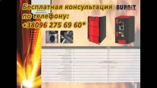 видео Beretta газовый котел: характеристика, модельный ряд