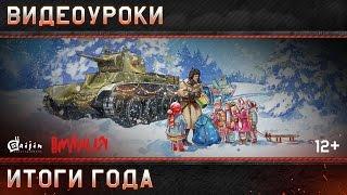 """War Thunder: итоги года от """"Игромании"""""""