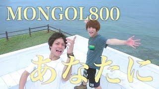 あなたに / MONGOL800(cover)