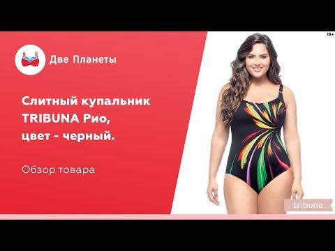 Слитный купальник Рио, купить в Москве