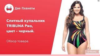 Слитный купальник Рио, купить в Москве(, 2018-04-04T07:40:39.000Z)