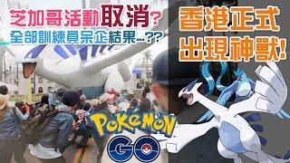 【香港正式出現神獸】利基亞(洛奇亞)、急凍鳥 | 講解: 芝加哥活動取消? 全部訓練員呆企結果...?? Pokemon Go thumbnail