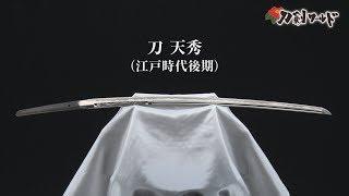 【刀剣ワールド】刀 天秀|日本刀 YouTube動画