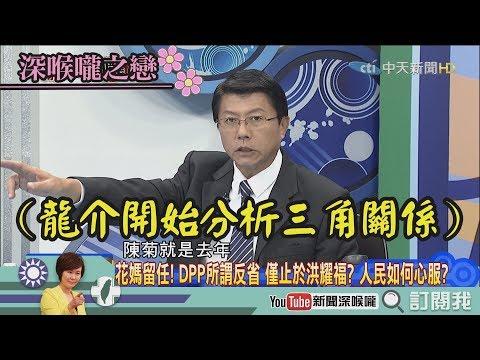 《新聞深喉嚨》精彩片段 請辭都是打嘴砲?謝龍介:陳菊、賴清德是在演哪齣?