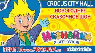 """Новогоднее сказочное шоу """"НЕЗНАЙКА: Я ВЕРНУЛСЯ!"""""""