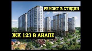 """Ремонт квартиры """"под ключ"""" в ЖК 123! Сколько стоит ремонт от нашей компании?"""