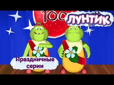Лунтик и его друзья - Праздничные серии. Осень 2017