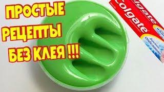 4 Лизуна без клея Слайм из шампуня зубной пасты Как сделать?
