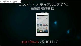 Optimus X IS11LG Promotion Movie
