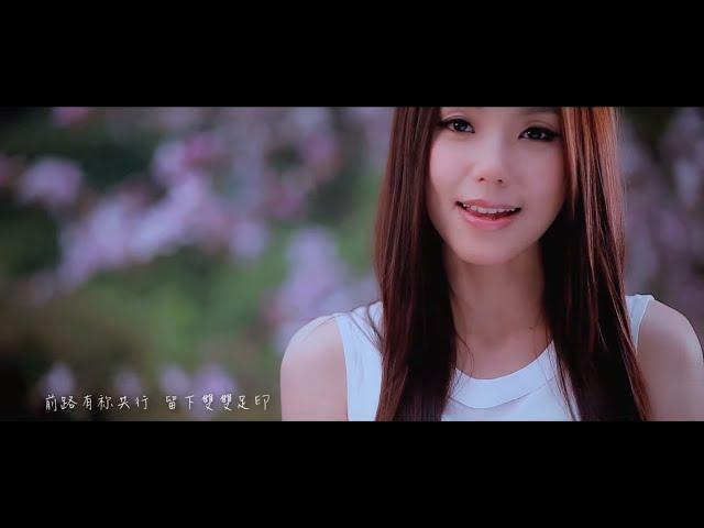 足印 - 梁雨恩 (Official MV) [HD]