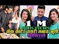 "Nepali Song ""Hamro Maya Jindabaad""celebration-1M+Views.-केक काटेर यसरी खुशी मनाए"