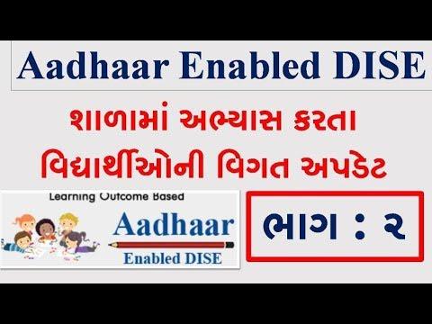 આધાર ડાયસ ઓનલાઈન એન્ટ્રી-ભાગ-2  | Aadhar Enabled DISE Entry Update |Part.2
