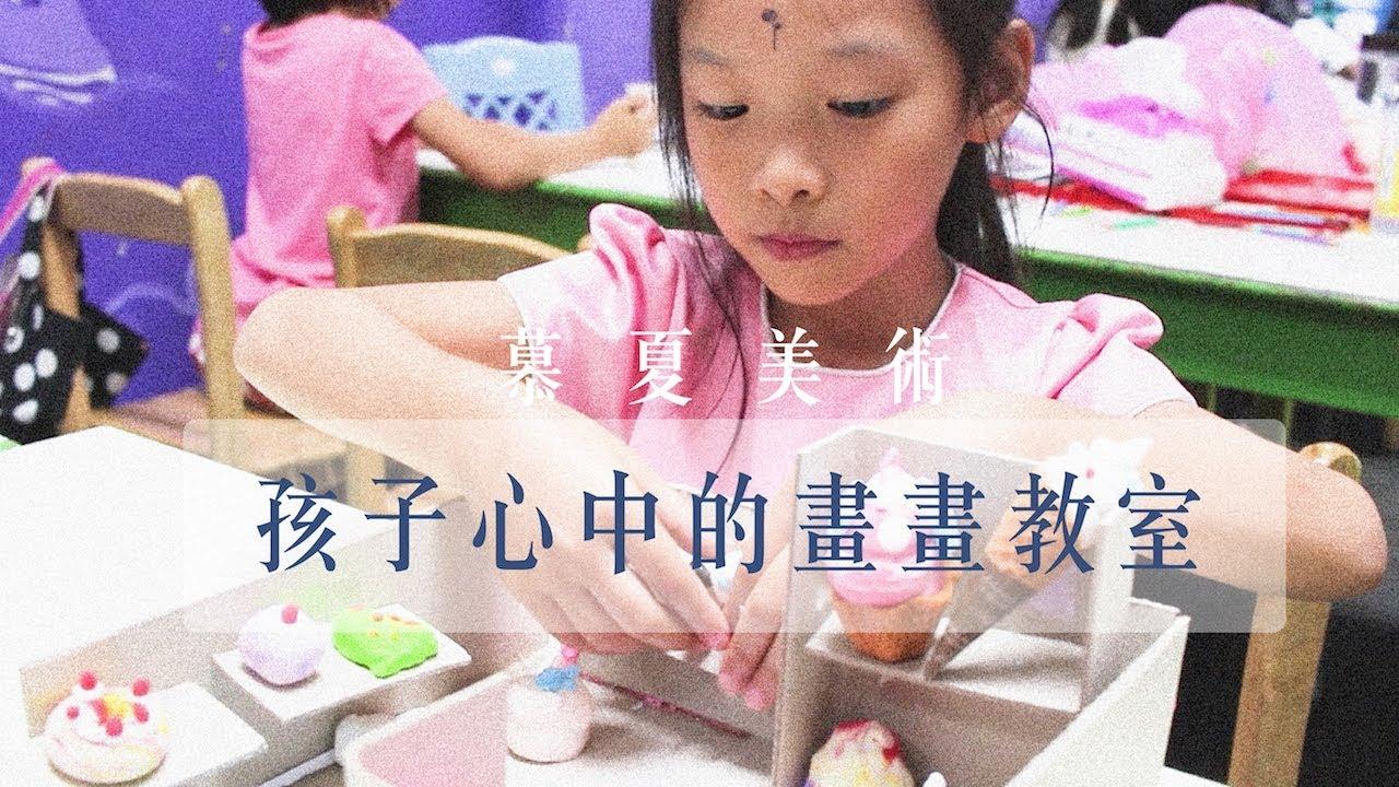 孩子心中的畫畫教室