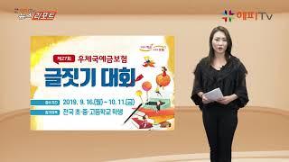 [해피TV 뉴스리포트] - 27회 우체국예금보험 글짓기…